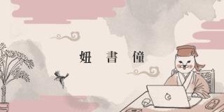 妞书僮:《谜情柯洛斯 V:锺情于妳》 转载2-2(终回)