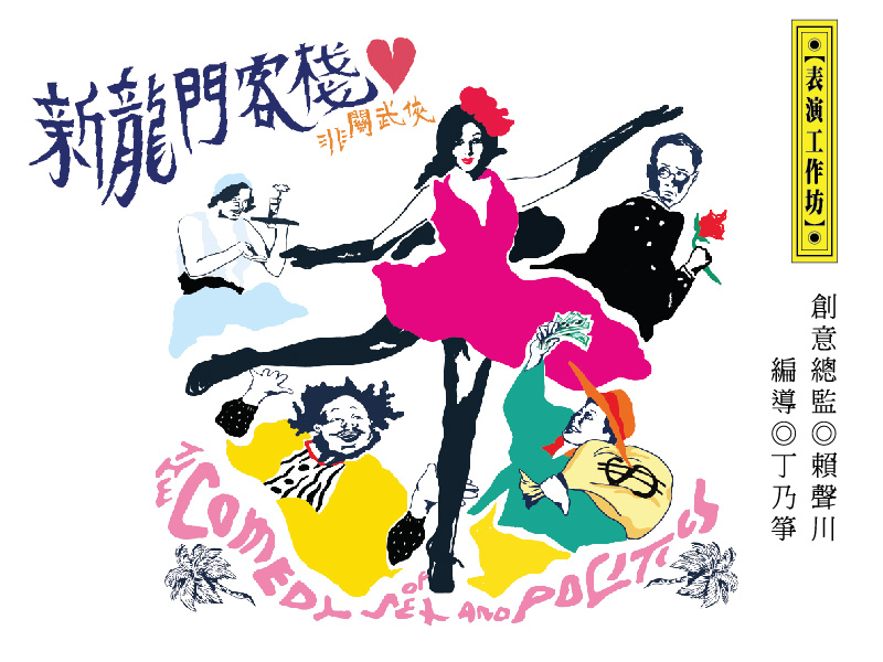 文青就是脚勤:表坊舞台剧《新龙门客栈》大笑登场!
