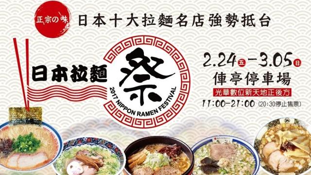 文青就是脚勤:日本十大拉面名店强势抵台!