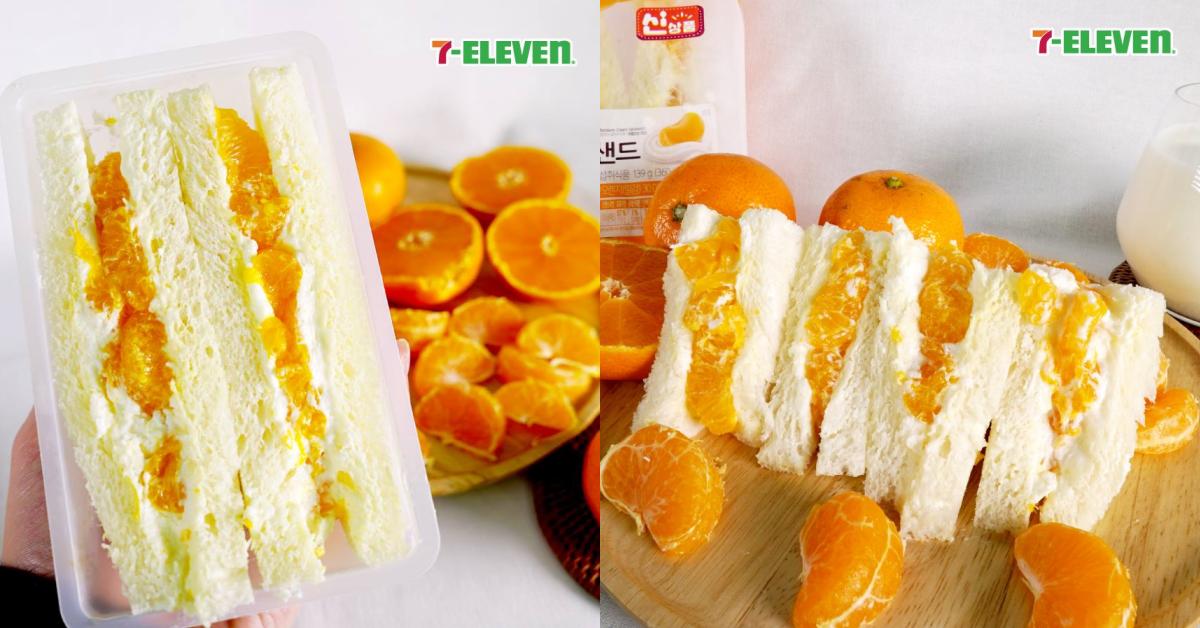 草莓三明治out!韩国7-11推出超狂新品「橘子三明治」啦