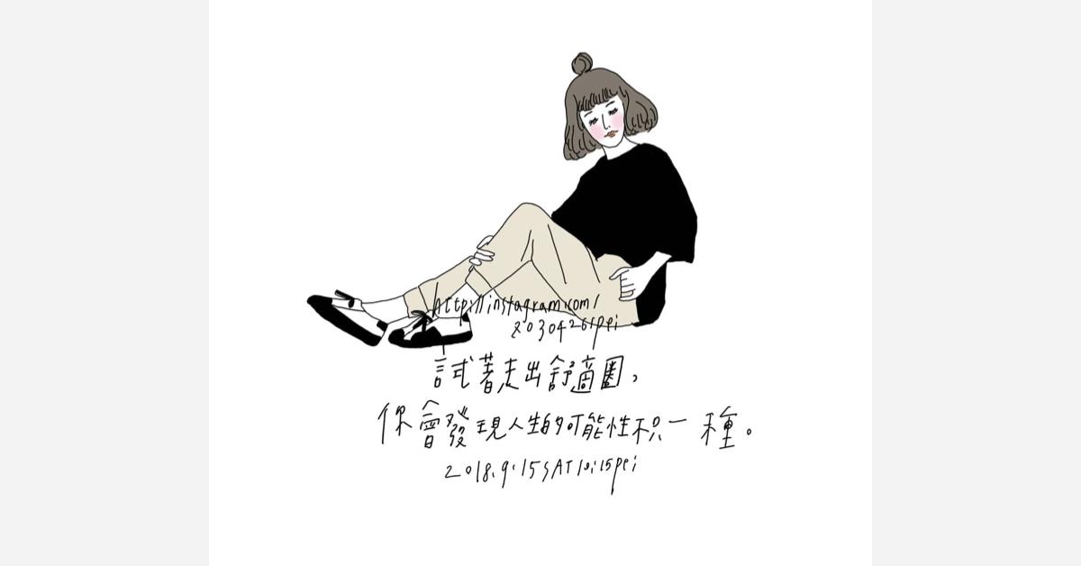 试着走出舒适圈,你会发现人生的可能性不只一种 | 沛芸画女孩project