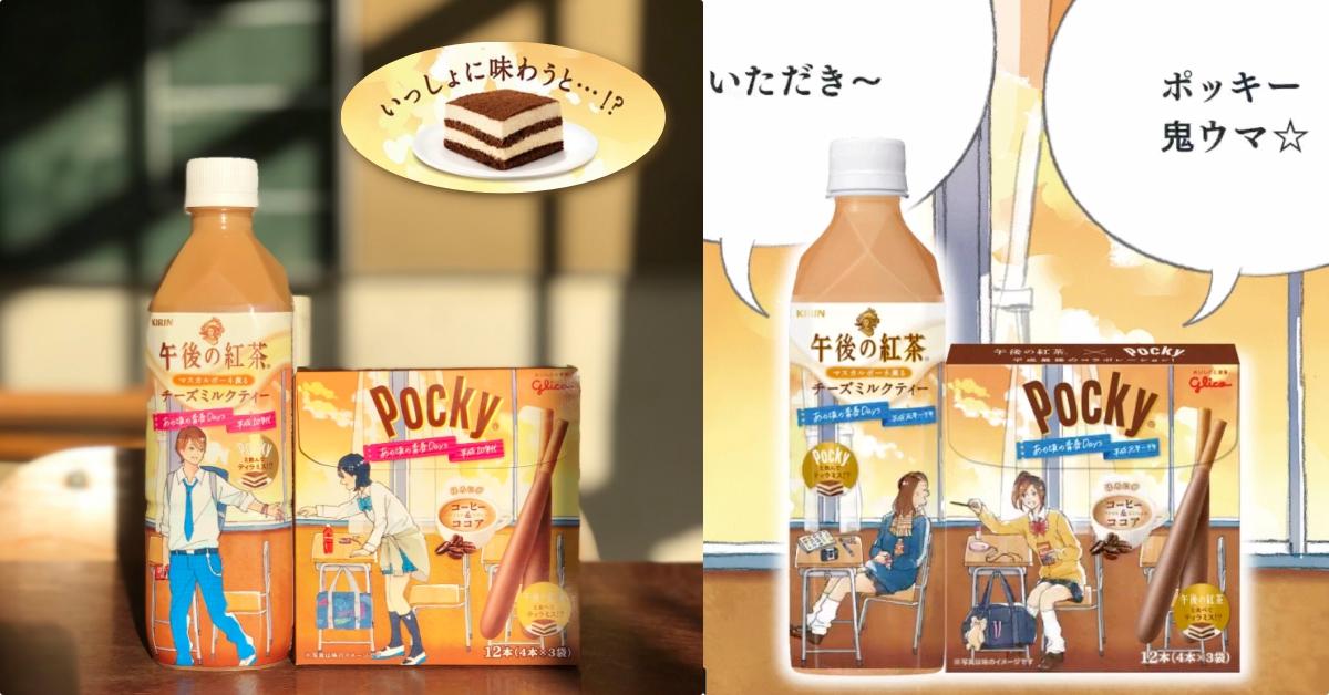 「午后の红茶×Pocky」青春系联名怀旧登场!合在一起吃就是提拉米苏~