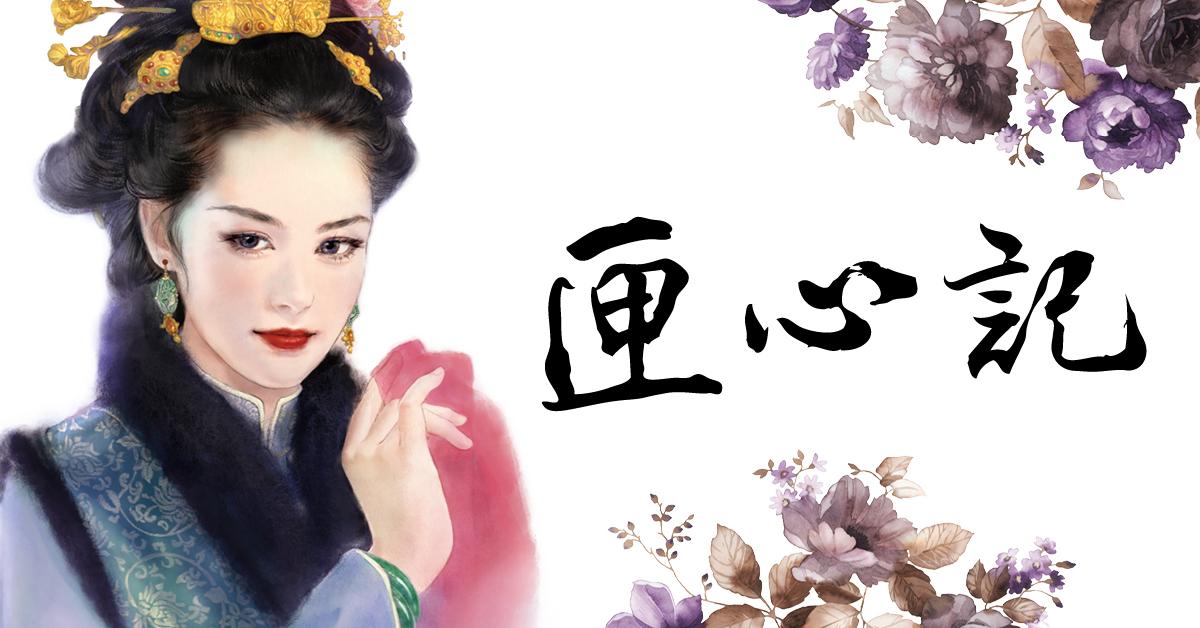 花魁青田初见王三爷──《匣心记》连载 5-2