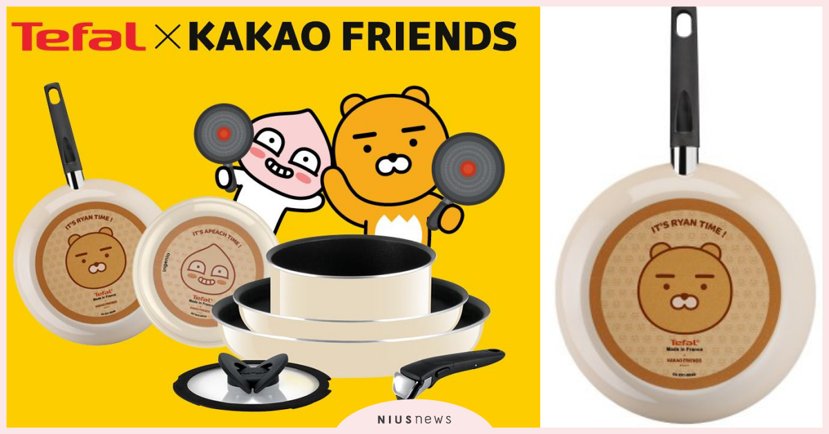 買一組給爸媽!Kakao Friends × Tefal推「限量平底鍋」 Kakao Friends、法國特福Tefal、Kakao Friends平底鍋、Kakao Friends Tefal、Kakao Friends特福