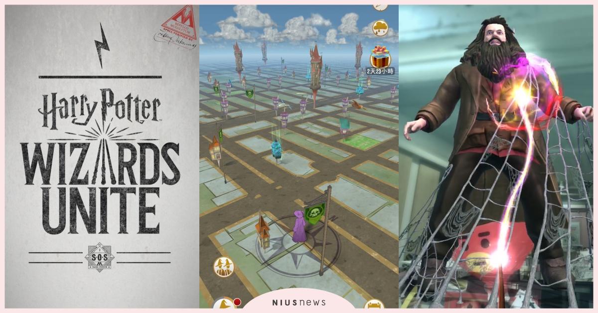 AR手游《哈利波特:巫师联盟》正式在台上市!麻瓜们快拿起手机探索周遭的魔法蹤迹!