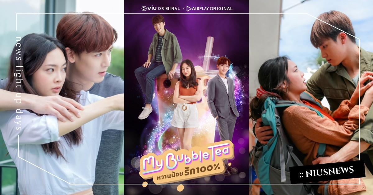 泰國到底多愛珍奶?2PM尼坤新泰劇《My Bubble Tea》大談奶茶三角戀 泰國、尼坤Nichkhun、Mean洪天逸、Proy、泰國偶像劇